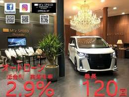 当社では新車低金利実質年率2.9%・最長120回払いまで頭金無しでご利用可能です!購入を前提とした事前審査もお気軽にご相談ください。