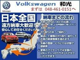 フォルクスワーゲン和光認定中古車センターでは日本全国へ提携の陸送会社により、ご納車させて頂きます!安心の認定中古車をお選び下さい♪お問い合わせは048-461-0151へお気軽にご連絡ください!