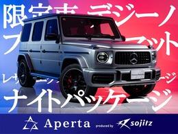 メルセデスAMG Gクラス G63 4WD AMG特別オーダー色ナイトPKGカーボンステア