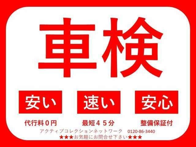 「早い」「安い」「安心」の最短45分の車検の速太郎横浜店で立ち合い・事前見積車検を行っております!土曜日・日曜日も営業しており、お客様のご都合でご予約ご来店頂けます。