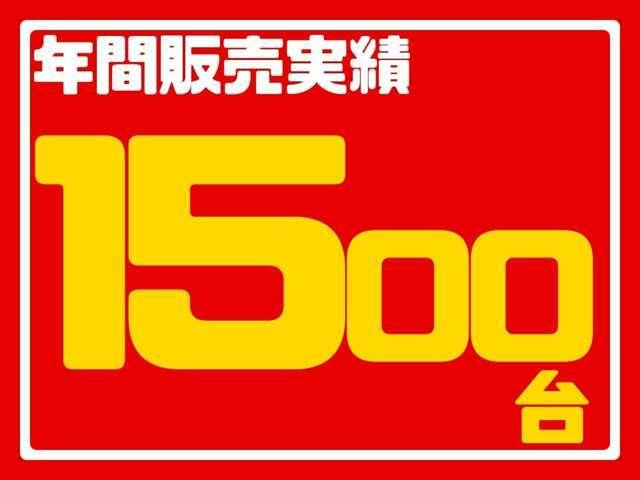 年間販売実績は1500台!お客様にピッタリな1台をご提案いたします。