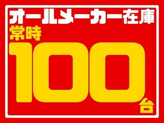 コンパクトカー・軽自動車在庫車100台!神奈川・横浜市で地域最大級のコンパクトカー・軽自動車未使用車専門店です!
