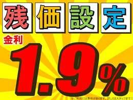 【特別低金利1.9%キャンペーン実施中】※新車限定!頭金・ボーナス0円可能!最長7年(※ご利用には条件がございます。お気軽にスタッフまでご相談ください。)