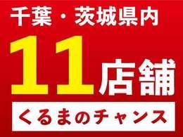 ☆店舗拡大中!!☆   チャンスは11店舗展開中です!千葉県に10店舗、茨城県に1店舗、全店年中無休で営業しています!低価格から高年式まで幅広い品揃えの中からお客様に合ったお車のご提案をさせて頂ます。