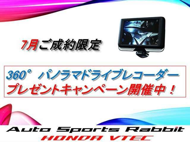 7月限定!☆360°パノラマドライブレコーダープレゼントキャンペーン☆ご成約車両に取付けて納車させて頂きます!(キャンペーン期間7月1日から7月31日までのご成約)