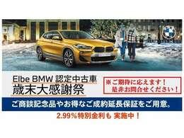 特別低金利2.99%キャンペーン実施中!BMWすべてのモデルに、特別低金利2.99%ローンを実施中。延長保証半額購入サポートキャンペーン実施中!今なら対象モデルに延長保証半額サポートをご用意。