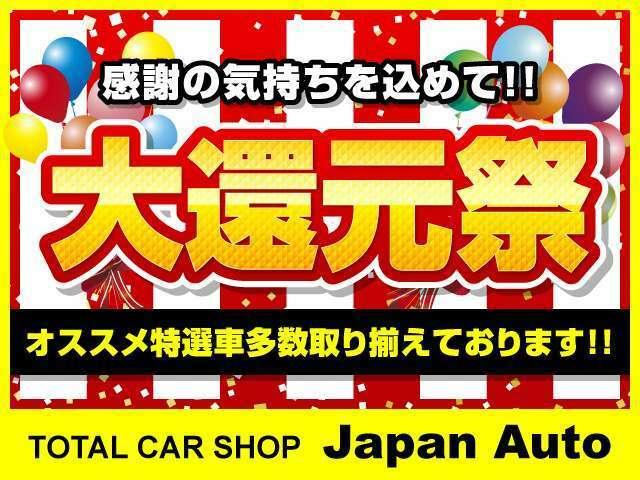 ★ジャパンオートの大還元祭開催中です!★ジャパンオートでは、きちんとメンテナンス・内外装クリーニングを実施して納車致します。お買い得価格のお車でも安心してお買い求めください。