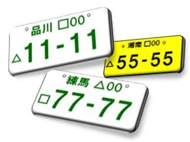 Bプラン画像:【希望ナンバープランご用意ございます!】ご購入頂いたお車にお好きなナンバーをお付け頂けます!お好きな数字をナンバーにしてみませんか? ※ナンバーは抽選となりますので、ご希望に沿えない場合もございます。