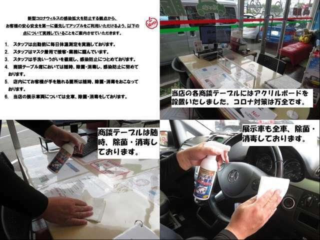 ■お車一台一台しっかりと除菌しております。テーブルも除菌しており、アクリルボードも導入いたしました♪■◆アップル日進岩崎店◆TEL0066-9711-712197♪