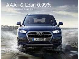 Audi認定中古車をご購入のお客様には、0.99%低金利ローン、延長保証1年延長、メンテナンスプログラム延長のいずれかのサービスをお選びいただけます。(Sローンご利用の上、36回払い迄対象)