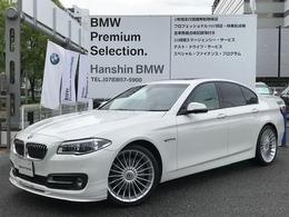 BMWアルピナ D5 ターボ リムジン ディーラー保証付後期LEDホワイトレザー