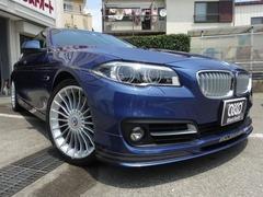 BMWアルピナ B5 の中古車 ビターボ リムジン 千葉県柏市 688.0万円