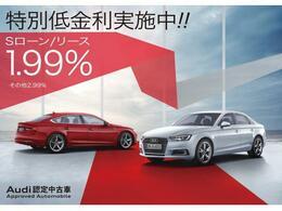 【Audi S Loan 1.99%】Audi認定中古車Sローンで、Audi Lifeをはじめてみませんか。1.99%実施中。