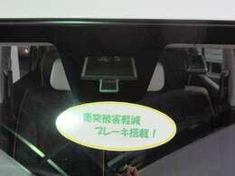 ☆安全☆衝突被害軽減ブレーキ搭載!