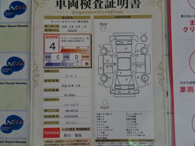 トヨタ認定検査員が発行する「車両検査証明書」で車両の状況も確認出来て安心です!