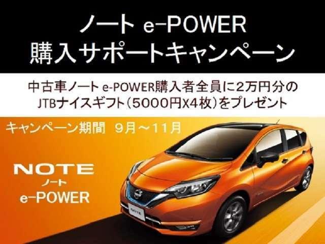 9月~11月中古車ノートe-POWER購入者全員に2万円分のJTBナイスギフト(5000円×4枚)をプレゼント致します。早い者勝ちですのでみなさん店頭でお待ちしております。