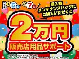 購入時にメンテナンスパックにご加入いただくと、販売店用品2万円分サポート!詳しくはスタッフまで。