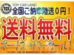 全国、登録ご納車OK!送料無料!陸送料0円!お買い得な特選車セール実施中!!
