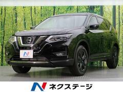 日産 エクストレイル の中古車 2.0 20Xi Vセレクション 2列車 4WD 愛知県名古屋市緑区 249.9万円