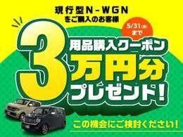 5月31日までに、現行N-WGNご購入いただいた方に用品3万円クーポンプレゼント!!ボディーコーティングやドライブレコーダーなどお好きな用品をお選びいただけます!!!!