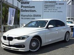 BMWアルピナ D3 の中古車 リムジン ビターボ 兵庫県神戸市東灘区 638.0万円