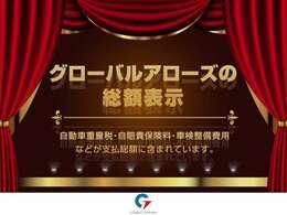 当店は神奈川県にある『総額表示推進店』です!県外のお客様も大歓迎です♪全国に納車可能ですので、お気軽にお問合せください!!