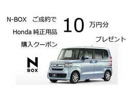 純正用品に使用できる10万円分クーポン対象車両です。フロアマットやナビがお安く付けれるのでお見逃しなく!!