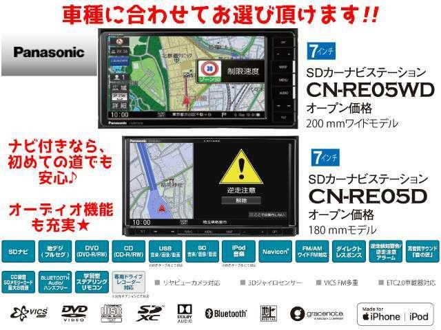 Aプラン画像:パナソニックのCN-RE07です!BluetoothやフルセグTV、DVD再生等のオーディオ機能も充実★車種によって幅の広いタイプか、通常幅のタイプか変わってきます!