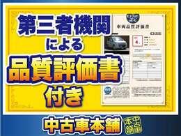 第三者機関による鑑定書あり!お車の質、状態を開示しております!安心してお乗りいただけるように徹底しております!