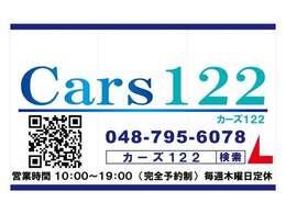 ご来店をお考えの際は、「上記QRコード」または「カーズ122のホームページ」から車両を選択して事前に『オンライン予約』をしてください。★突然のご来店や、当日予約(電話予約など)には対応しておりません。