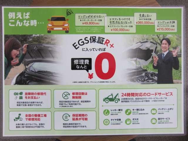 【保証】掲載車すべての車にEGS保証付き ライトプラン内容により一年間の保証付(走行距離無制限)全国対応で保証の延長も可能です。さらに充実した保証プランもございます