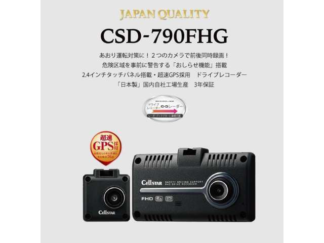 Bプラン画像:日本製で信頼度も高いセルスター製3年保証!!