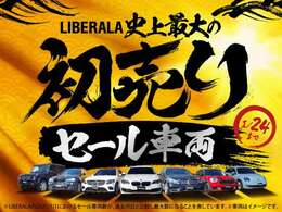 LIBERALAへようこそ。このたびは私どもの車両をご覧頂き有難うございます。こだわりの在庫車両の中から、新しい愛車をお選び下さい。 TEL 0120ー956ー140 担当:中山・松尾
