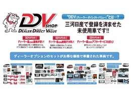 DDV(ディ-ラ-ダイレクトバリュ-)登録済未使用車はバリュ-パック、メンテプロパックを取り付けしての販売条件となります。