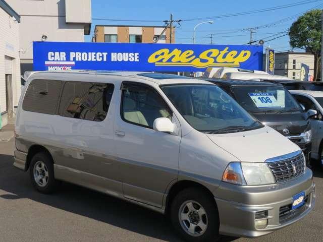札幌中古車販売店☆中古車から新車・未使用車まで幅広く取り扱いをしております。ワンステップでは総在庫50台以上を展示しており、品質にこだわった中古車のみを展示しております
