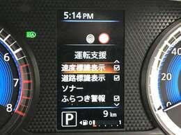 ◆速度・道路標識表示/前後クリアランスソナー/ふらつき警報