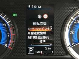 ◆エマージェンシーブレーキ/車線逸脱警報/先行車発進通知
