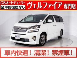 トヨタ ヴェルファイア 2.4 Z ゴールデンアイズII 禁煙車/ALPINE BIG-Xナビ/両側自動ドア/