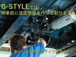 ジースタイルでは、納車前に法定整備を行います!安心・安全のカーライフをあなたに!!