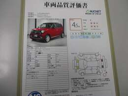 あんしんの4.5 点の車両です!すべての車両に第3者機関による 「車両状態証明書」 を発行しております。安心、信頼、満足にお答えします。