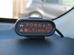 ◆【踏み間違い抑制装置】アクセルの踏み間違いを検知して事故を未然に防ぐ装置です。ネクステージではこのような商品も取り扱っております。