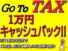 タックス版GoToキャンペーン実施中♪月末までですのでお早めに!!