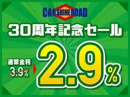 2020年4月~8月まで期間限定【カーシャイン・ロード30周年記念セール】といたしまして、期間限定で通常金利3.9%を、特別金利2.9%でご案内させていただきます!!この機会にどうぞご来店ください☆
