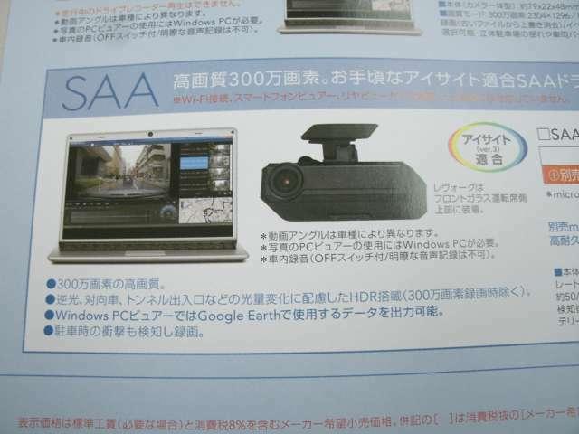 Aプラン画像:アイサイト搭載モデルに!!スバル純正『アイサイト適合ドライブレコーダー』を取り付けいたします!!社外製品によるアイサイトの誤作動の心配がなくドライブレコーダーもしっかり記録してくれるので安心です!!
