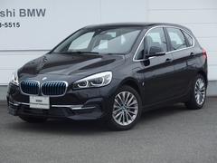 BMW 2シリーズアクティブツアラー の中古車 225xe ラグジュアリー 4WD 山梨県中巨摩郡昭和町 378.8万円