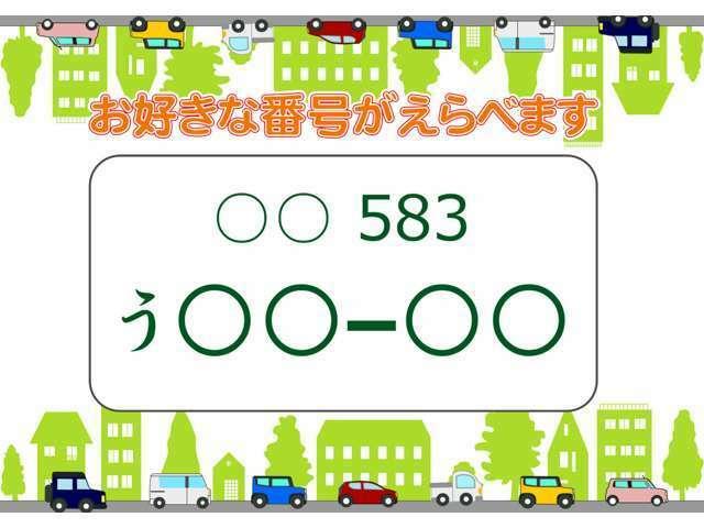 Aプラン画像:お好きな番号にすると、すぐに自分のお車を見つけられます。お車にも愛着が湧きますよ!! ☆★☆是非、この機会にご希望のナンバーをご検討ください☆★☆