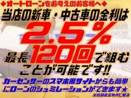 当店の新車・中古車の金利は2.5%!!カーセンサーのスマホ用サイトにてローンのシュミレーションができます★!※総額表示物件に限る  是非お試しください♪