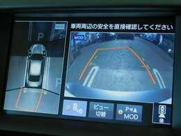 アラウンドビューモニター(移動物検知付) クルマを上空から見下ろしているかのように、直感的に周囲の状況を把握できます。さらに周囲の移動物を検知し、ディスプレイ表示とブザーで注意を促すMOD機能付です。