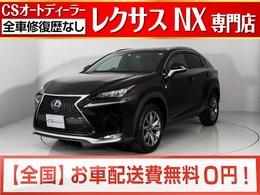 レクサス NX 200t Fスポーツ マークレビンソン/黒本革/禁煙車