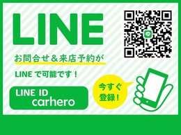 LINEで来店予約やお問合せが簡単に行えます。QRコード又は、ID  carhero で当店アカウントを検索&ご登録ください♪